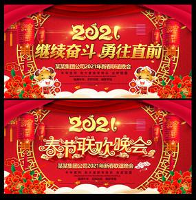 2021企业年会春节晚会背景