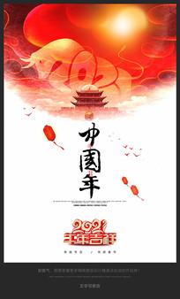 2021中国年牛年海报