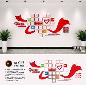 创意爱心飘带志愿者之家照片墙