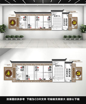 创意新中式廉政文化墙设计