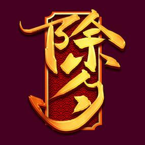 除夕中国风金色书法艺术字