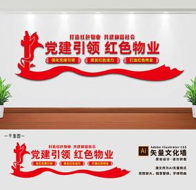 党建引领红色物业文化墙设计