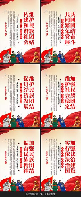 大气民族团结宣传党建标语海报