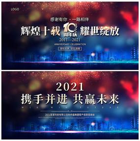 大气企业10周年庆典宣传展板