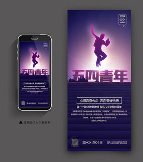 大气五四青年节活动宣传手机端海报设计