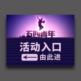 大气五四青年节活动指引牌模板设计