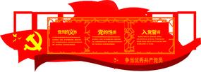 高端大气红色党员党建文化墙