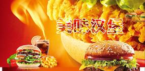 高端大气美味红色汉堡海报