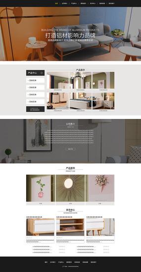 高端家装家具定制网站商城模版UI界面设计