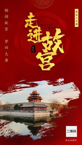 故宫旅游H5海报