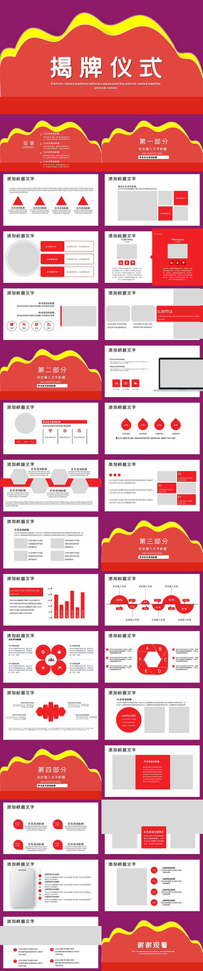 红色签约仪式揭牌仪式PPT模板
