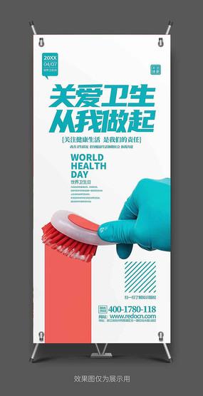 簡約大氣世界衛生日活動宣傳X展架設計