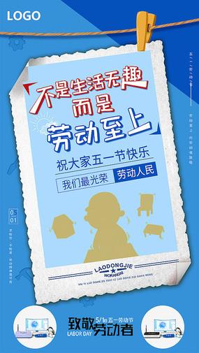 简约蓝色劳动节海报设计