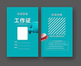简约时尚世界卫生日工作证设计