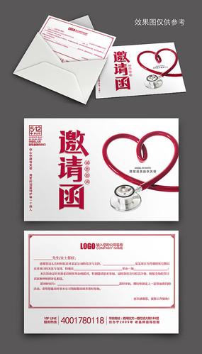 精美大气5.12护士节活动邀请函设计