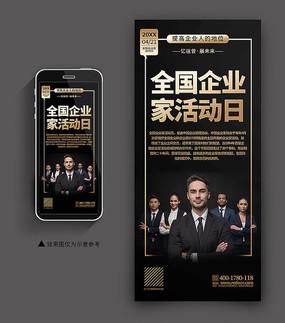 精美时尚全国企业家活动日手机端海报设计
