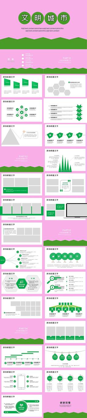 绿色环保文明城市PPT模板