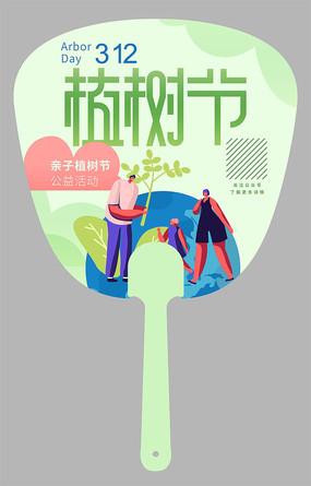 绿色清新植树节广告扇