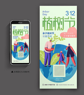 绿色清新植树节手机端海报