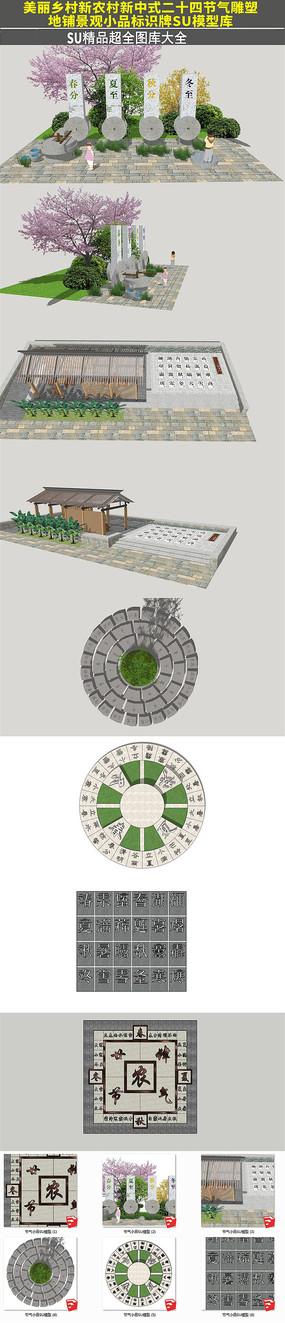 美丽新农村二十四节气雕塑小品su模型图集