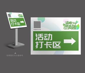 清明节踏青旅游指引牌