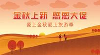 秋天旅游季促销海报