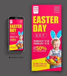 時尚大氣復活節創新手機端海報設計