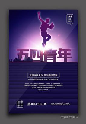 时尚五四青年节活动宣传海报设计