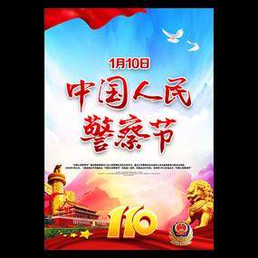 首個中國人民警察節掛圖