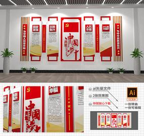 新時代中國夢黨建布置活動室文化墻