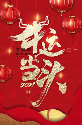 喜庆2021年元旦节日海报