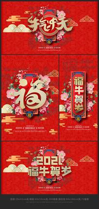 喜庆牛年春节海报