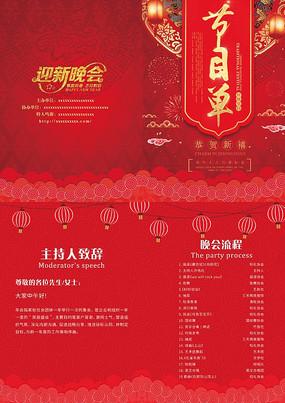喜庆中国风红色晚会节目单设计