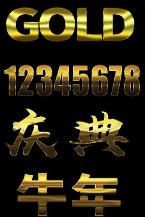 优雅黄金金色效果中英文字体PS样式