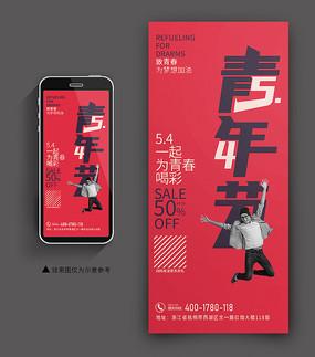 原創大氣五四青年節手機端海報設計
