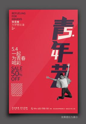 原创精致五四青年节活动宣传海报设计