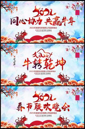 中国风2021牛年年会晚会舞台背景