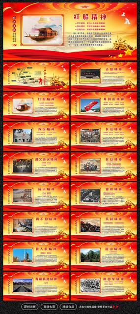 中国精神长红军征精神党建展板