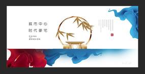 中式意境地产海报