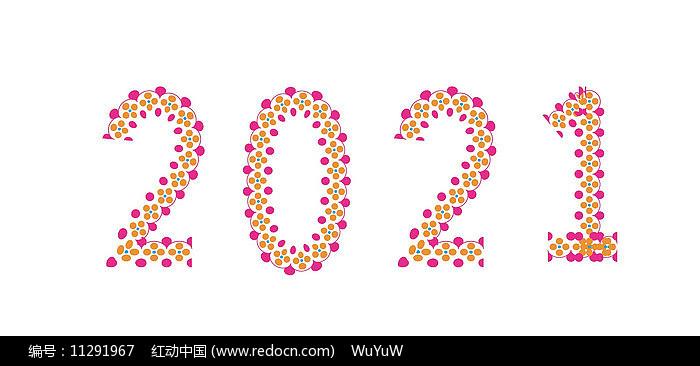 2021创意艺术字设计图片