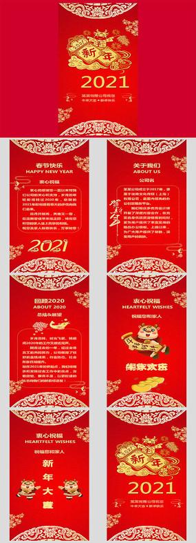 2021中国风手机H5新年春节贺卡PPT