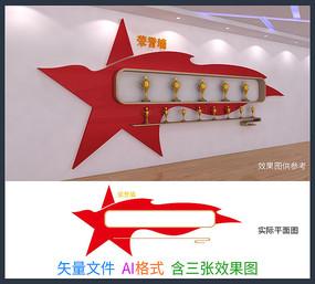 党建室荣誉文化形象墙设计