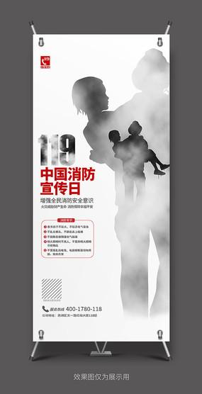 大氣中國消防宣傳日X展架設計