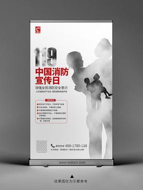大氣中國消防宣傳日易拉寶設計