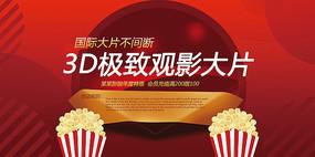 电影广告海报