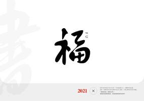 福字书法字毛笔字