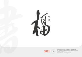 福字书法字矢量