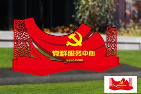 高端大气红色党群服务中心背景墙