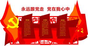 高端大气红色党史文化墙设计