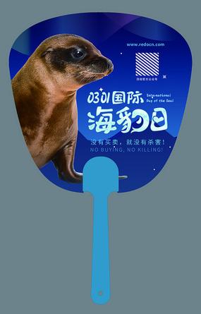 国际海豹日广告扇
